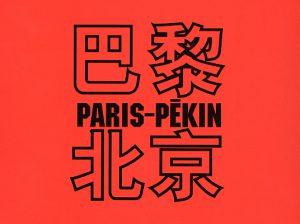 Pékin-Paris @ Auditorium de l'INHA   Paris-2E-Arrondissement   Île-de-France   France